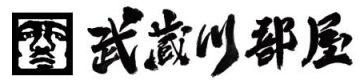 サングリーンは武蔵川部屋を応援しています